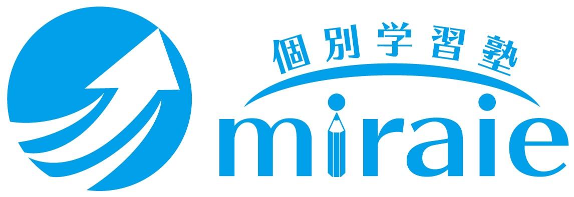 個別学習塾 miraie | 宮崎県延岡市にある学習塾 自ら進んで学習する力を育てる学習塾